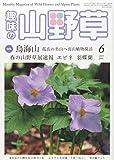 趣味の山野草 2015年 06 月号 [雑誌]
