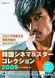 韓国シネマ&スターコレクション 2009 (キネ旬ムック)