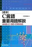 [標準] C言語重要用語解説 <ANSI C/ISO C99対応>