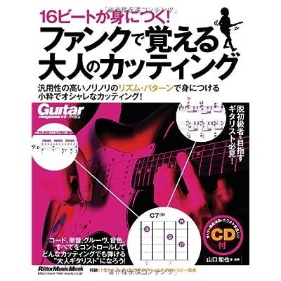 ギター・マガジン 16ビートが身につく! ファンクで覚える大人のカッティング (CD付) (リットーミュージック・ムック)