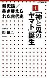 『新史論/書き替えられた古代史 1 「神と鬼のヤマト」誕生』 関裕二