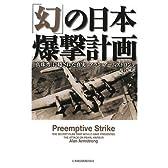 「幻」の日本爆撃計画―「真珠湾」に隠された真実