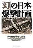 No.727 アメリカの対日先制爆撃計画