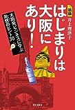 新版 はじまりは大阪にあり! ―大阪発ビジネスに学ぶ発想のヒント30