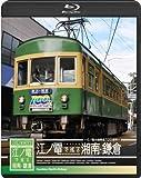 3D紀行 江ノ電で巡る湘南・鎌倉 [Blu-ray]