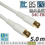 Hanwha BS/CS放送対応 アンテナケーブル 5.0m(5m) [1年保証][S型-S型][地デジ対応][デジタル衛星放送対応][5メートル][S4C-FB 同軸ケーブル] UMA-ATC50