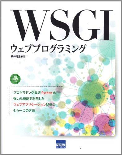 WSGIウェブプログラミング -