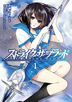 ストライク・ザ・ブラッド (1) (電撃コミックス)