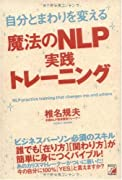NLP ()