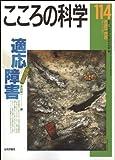 こころの科学 (2004年 3月号) 114号 適応障害