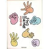 しぐさの日本文化 (角川文庫 白 254-1)