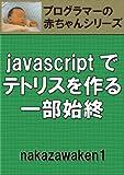 javascriptでテトリスを作る一部始終 (プログラマーの赤ちゃんシリーズ)
