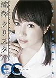 ニュースな女鮮烈ヌード 滝澤クリスタル [DVD]