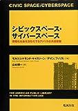 シビックスペース・サイバースペース―情報化社会を活性化するアメリカ公共図書館