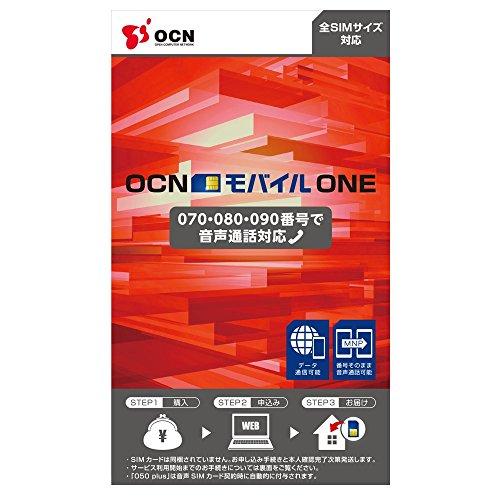 OCN モバイル ONE 音声通話+LTEデータ通信SIM 月額1,600円(税抜)~(マイクロ、ナノ、標準)