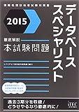 2015 徹底解説データベーススペシャリスト本試験問題 (本試験問題シリーズ)
