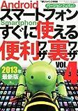 Android (アンドロイド) スマートフォン すぐに使える便利ワザ・裏ワザ Vol.4 2013年 02月号 [雑誌]