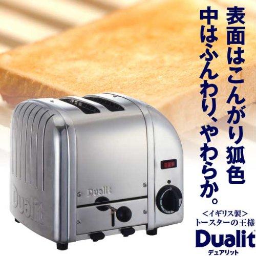 デュアリット トースター(2枚焼き)【Dualit】【日本国内正規品】【送料無料】 (クローム)