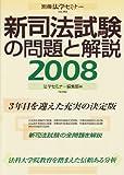 新司法試験の問題と解説 2008 (別冊法学セミナー no. 198)