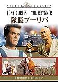 隊長ブーリバ[DVD]