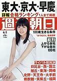 週刊朝日 2016年 4/1 号 [雑誌]