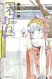 ネコあね。(5) (講談社コミックス)