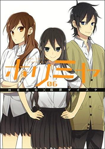 ホリミヤ 6)  Gファンタジーコミックス)