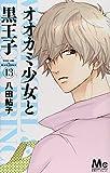 オオカミ少女と黒王子 13 (マーガレットコミックス)