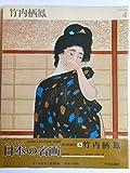カンヴァス日本の名画〈4〉竹内栖鳳 (1979年)