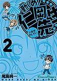 勤しめ!仁岡先生 2 (2) (ガンガンコミックス)