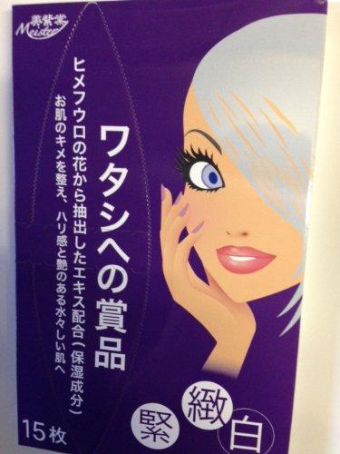 ストレッチ美顔マスクSTRETCH MASK 15枚入緊緻美白面膜