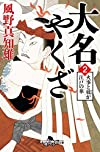 大名やくざ2 火事と妓が江戸の華 (幻冬舎時代小説文庫)