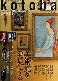 kotoba (コトバ) 2014年 01月号 [雑誌]