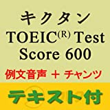 キクタンTOEIC(R) Test Score 600 例文+チャンツ音声【英単語+例文テキストデータ付】(アルク) [ダウンロード]