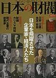 日本の財閥 (洋泉社MOOK)