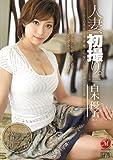 人妻、初撮り。 白木優子 マドンナ [DVD]