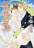 絶対君主の花嫁 (角川ルビー文庫 / 橘 かおる のシリーズ情報を見る
