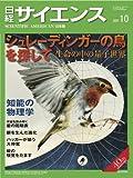 日経サイエンス 2011年 10月号 [雑誌]