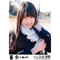 AKB48 公式生写真 前しか向かねえ 劇場盤 昨日よりもっと好き Ver. 【入山杏奈】
