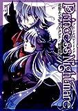 プリンセスナイトメア 1 (BLADE COMICS)