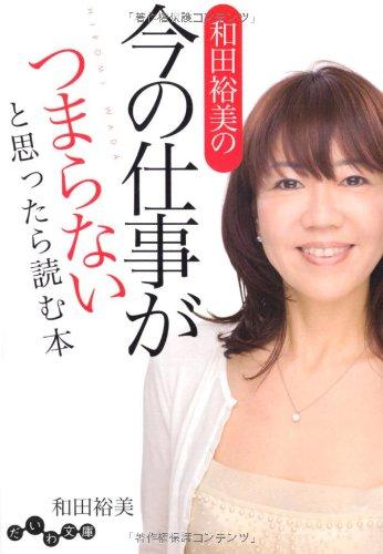 和田裕美の今の仕事がつまらないと思ったら読む本