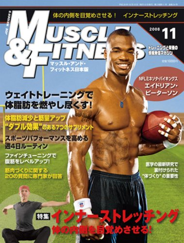 『マッスル・アンド・フィットネス日本版』2008年11月号