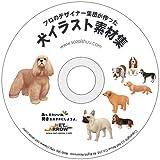 犬イラスト素材集 イラスト素材集 Illustrator(イラストレーター)素材