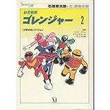 秘密戦隊ゴレンジャー (バージョン2) (Shotaro world)