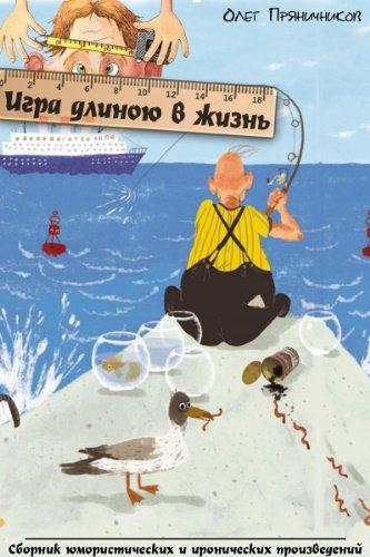 Олег Пряничников - Игра длиною в жизнь (English Edition)