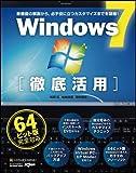Windows7徹底活用 (SOFTBANK MOOK)