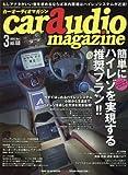 car audio magazine 2016年3月号[雑誌] (カーオーディオマガジン)