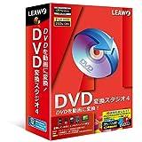 DVD変換 スタジオ 4 - DVD動画変換ソフト -