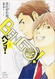 BENGO! / きたがわ 翔 のシリーズ情報を見る