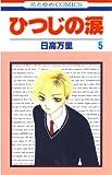 ひつじの涙 5 (花とゆめコミックス)